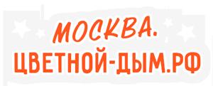 Москва.цветной-дым.рф